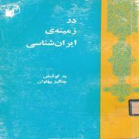 کتاب در زمینه ایران شناسی چنگیز پهلوان به نگار