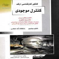 توضيحات کتاب کنکور کارشناسی ارشد کنترل موجودی محمد اسد زاده نشر آزاده