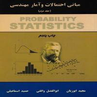 توضيحات کتاب مبانی احتمالات و آمار مهندسی جلد دوم مجید ایوزیان  نشر ترمه