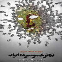 توضيحات کتاب مجموعه مقالات سمینار تئاتر خصوصی در ایرانمهرداد رایانی مخصوص نشر نمایش