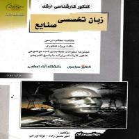 توضيحات کتاب زبان تخصصی صنایع امیر حسن زاده نشر آزاده