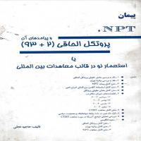 توضيحات کتاب پیمان NPT پروتکل الحاقی (2+93) و پیامدهای آن یا استعمار نو در قالب معاهدات بین المللی