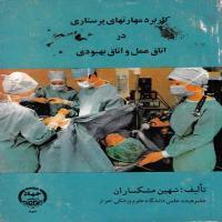توضيحات کتاب کاربرد مهارتهای پرستاری در اتاق عمل و اتاق بهبودی شهین مشکساران نشر جهاد دانشگاهی