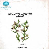 توضيحات کتاب اندام زدایی و شکل زایی گیاهان رضا نجاحی نشر دانشگاه تهران