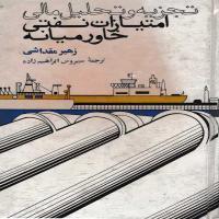توضيحات کتاب تجزیه و تحلیل مالی امتیازات نفتی خاورمیانه سیروس ابراهیم زاده نشر پیروز