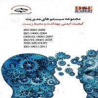 توضيحات کتاب مجموعه سیستم های مدیریت کیفیت،ایمنی،بهداشت و محیط زیست