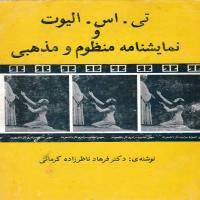 توضيحات کتاب تی . اس . الیوت و نمایشنامه منظوم و مذهبی فرهاد ناظرزاده کرمانی نشر جهاد دانشگاهی