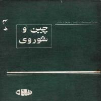 توضيحات کتاب چین و شوروی محمد اسد شهاب نشر و پخش کتاب