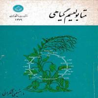 توضيحات کتاب متابولیسم گیاهی  ا-حسینی شکرائی نشر دانشگاه تهران