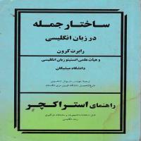 توضيحات کتاب ساختار جمله در زبان انگلیسی داریوش شاهسونی نشر اردیبهشت