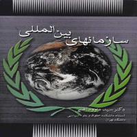 توضيحات کتاب سازمانهای بین المللی داوود آقایی نشر سرای عدالت