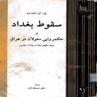 توضيحات کتاب سقوط بغداد و حکروایی مغولان در عراق اسدالله آزاد