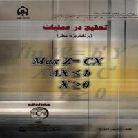 توضيحات کتاب تحقیق در عملیات (برنامه ریزی خطی) منصور آجورلو نشر دانشگاه امام حسین (ع)