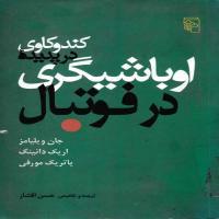 توضيحات کتاب کندوکاوی در پدیده اوباشیگری در فوتبال حسن افشار نشر مرکز