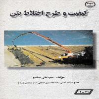 توضيحات کتاب کیفیت و طرح اختلاط بتن سید علی سامع نشر دانشگاه صنعتی اصفهان