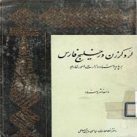 توضيحات کتاب لرد کرزن در خلیج فارس دفتر مطالعات سیاسی و بین المللی