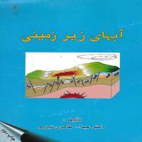 توضيحات کتاب آبهای زیر زمینی عبدالله طاهری تیزرو نشر دانشگاه رازی