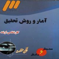توضيحات کتاب آمار و روش تحقیق علیرضا رضا زاده نشر نصایح