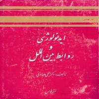 توضيحات کتاب ایدئولوژی و روابط بین الملل علی صادقی نشر قومس
