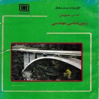 توضيحات کتاب زمین شناسی مهندسی محمد دانش نشر صنعت فولاد