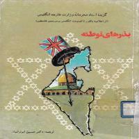 توضيحات کتاب بذرهای توطئه حسین ابوترابیان نشر اطلاعات