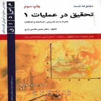 توضيحات کتاب مجموعه تست تحقیق در عملیات 1 حسن خادمی زارع نشر سروش دانش