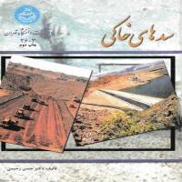 توضيحات کتاب سدهای خاکی حسن رحیمی مشر دانشگاه تهران
