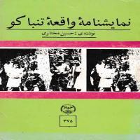 توضيحات کتاب نمایشنامه واقعه تنباکو حسین مختاری نشر جهاد دانشگاهی