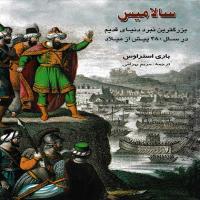 توضيحات کتاب سالامیس مریم بهرامی نشر بهزاد