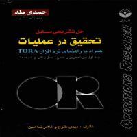 توضيحات کتاب حل تشریحی مسایل تحقیق در عملیات همراه با راهنمای نرم افزار TORA  جلد اول
