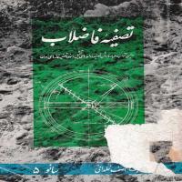 توضيحات کتاب تصفیه فاضلاب آصف خلدانی نشر مهندسان مشاور سانو
