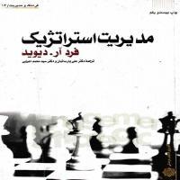 توضيحات کتاب مدیریت استراتژیک علی پارسائیان نشر پژوهش های فرهنگی