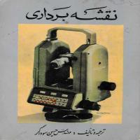 توضيحات کتاب نقشه برداری حسین سوداگر نشر حسین سوداگر