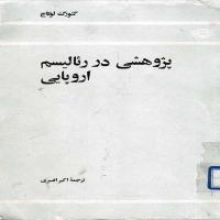 توضيحات کتاب پژوهشی در رئالیسم اروپایی اکبر افسری نشر علمی و فرهنگی