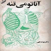 توضيحات کتاب آناتومی تنه بهرام الهی نشر جیحون