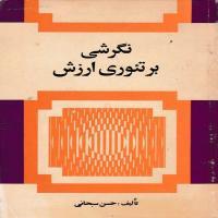 توضيحات کتاب نگرشی بر تئوری ارزش حسن سبحانی نشر امیرکبیر