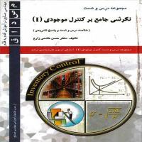 توضيحات کتاب مجموعه درس و تست نگرشی جامع بر کنترل موجودی (I) حسن خادمی زارع نشر سروش دانش