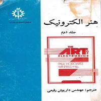 توضيحات کتاب هنر الکترونیک جلد2 داریوش رفیعی نشردانشگاه علم و صنعت ایران