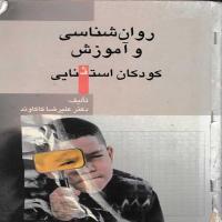 توضيحات کتاب روانشناسی و آموزش کودکان استثنایی علیرضا کاکاوند نشر روان