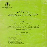توضيحات کتاب پوشش گیاهی علوفه ایران در هر باریوم کیو لندن