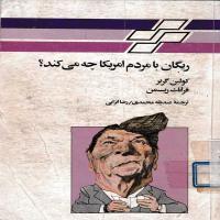 توضيحات کتاب ریگان ب مردم امریکا چه می کند؟ صدیقه محمدی نشر تندر