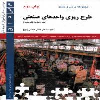 توضيحات کتاب مجموعه درس و تست طرح ریزی واحدهای صنعتی حسن خادم زارع نشر سروش دانش