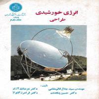 توضيحات کتاب انرژی خورشیدی طراحی جلد2 جلال قائم مقامی نشر دانشگاه تهران