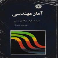 توضيحات کتاب آمار مهندسی هاشم محلوجی نشر دانشگاه تهران