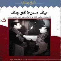 توضيحات کتاب یک مهره کوچک ابراهیم حسن بیگی نشر مدرسه
