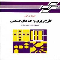توضيحات کتاب طرح ریزی واحدهای صنعتی اردوان آصف وزیری نشر جوان