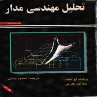 توضيحات کتاب تحلیل مهندسی مدار محمود دیانی نشر نص