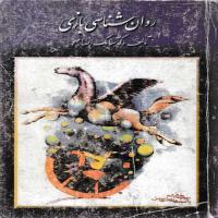 توضيحات کتاب روان شناسی بازی سیامک رضا مهجور نشر ساسان شیراز