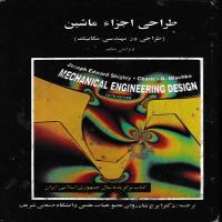 توضيحات کتاب طراحی اجزاءماشین ایرج شادروان نشر علم وصنعت