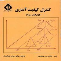 توضيحات کتاب کنترل کیفیت آماری رسول نورالسناء نشر دانشگاه علم و صنعت ایران